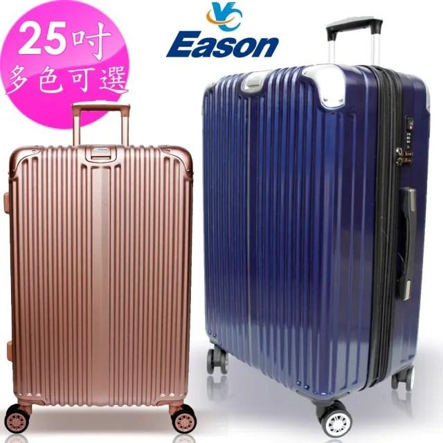 【YC Eason】星光二代25吋海關鎖款PC硬殼行李箱(多色可選)
