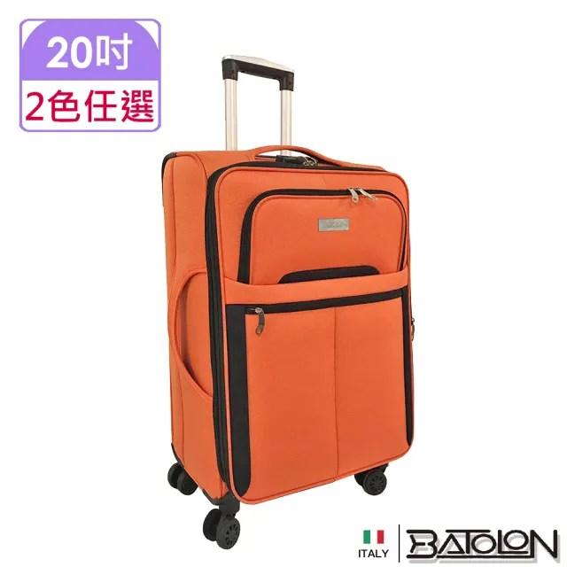 【Batolon 寶龍】20吋  皇家風範TSA鎖加大商務箱/行李箱(2色任選)