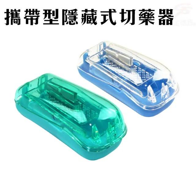 【金德恩】切藥器/不鏽鋼刀片攜帶型隱藏式(SGS原料認證/攜帶式/兩色可選)