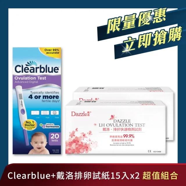 【戴洛Dazzle、Clearblue】戴洛排卵試紙15入2組+Clearblue電子排卵檢測組