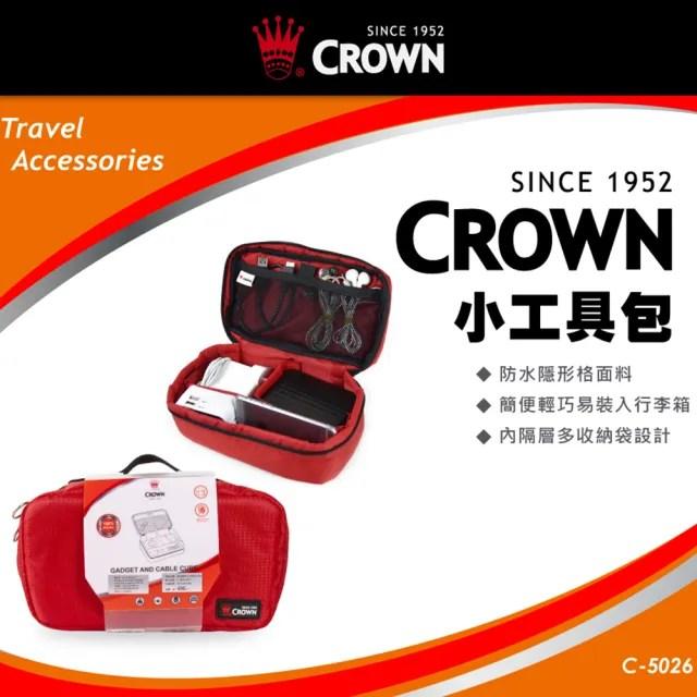 【CROWN 皇冠】新 防水防撕裂 線材小工具包 二色可選(旅行收納包 旅行袋)