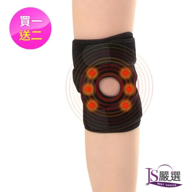 【JS嚴選】*台灣製*鍺元素可調式三線專業護膝(鍺護膝+拇指護腕+魔術腰包)