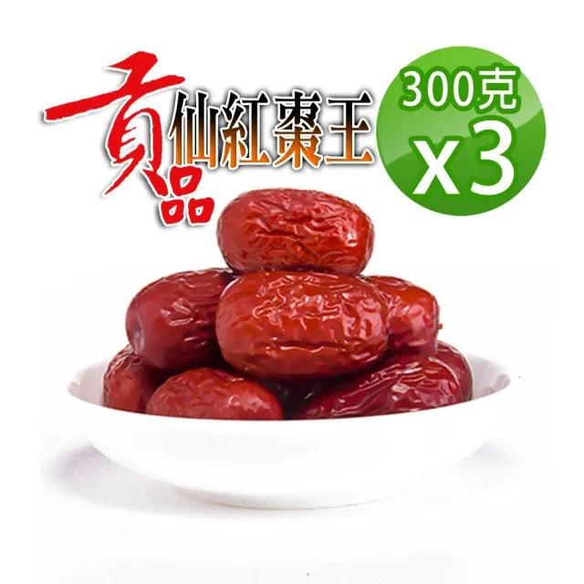 【蔘大王】超級大貢品仙紅棗王(300g*3包)(檢驗合格/皮薄肉厚籽小黑糖香/鮮食水果直接吃)