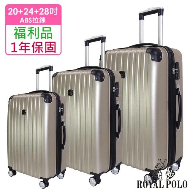【Batolon 寶龍】福利品 20+24+28吋 風華再現TSA鎖加大ABS硬殼箱/行李箱(香檳金)