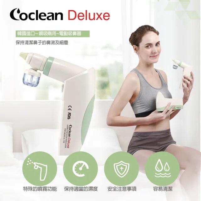 【Coclean】韓國首創電動吸鼻器-噴.吸二合一(DELUXE)
