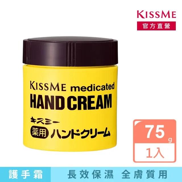 【KISSME 奇士美】乾荒禁止護手霜(75g)
