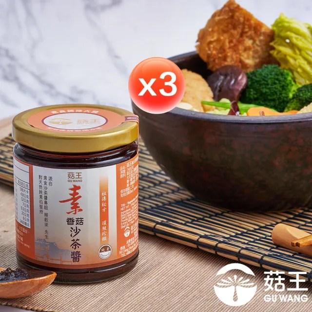 【菇王】素香菇沙茶醬 240gx3(全素/經典60年/常備調味料/家庭料理)