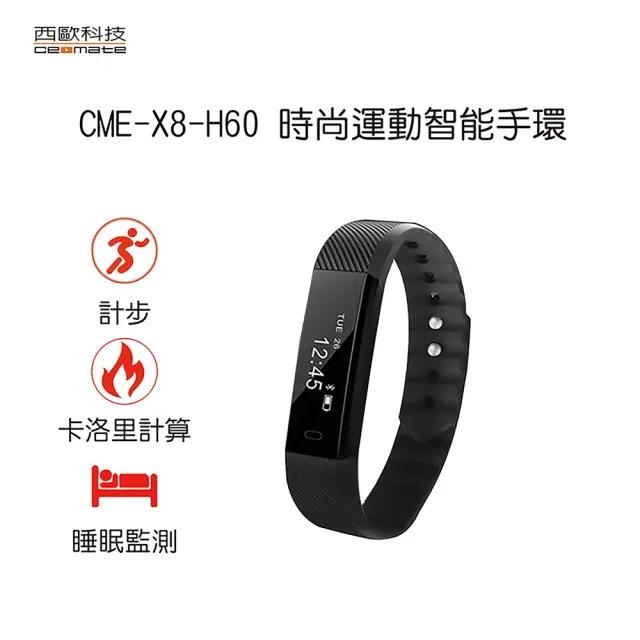 【西歐科技】時尚運動智能手環(CME-X8-H60)