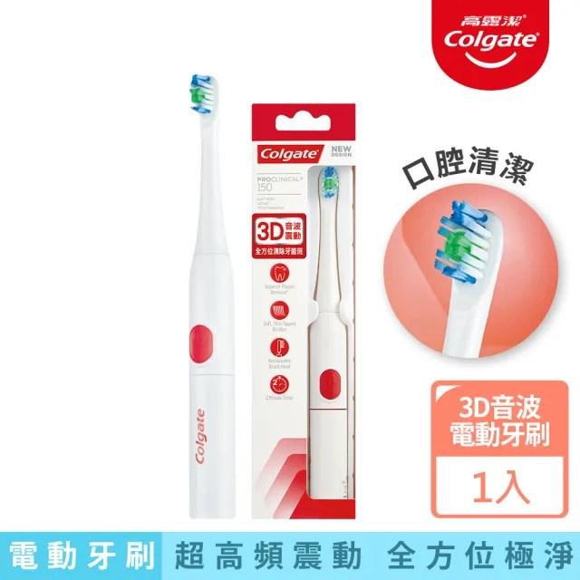 【Colgate 高露潔】3D音波極淨電動牙刷(口腔清潔/潔淨)