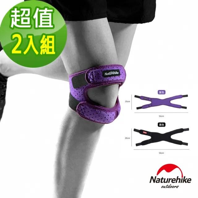 【Naturehike】雙重防護加壓減震髕骨帶 運動護套(2入組)