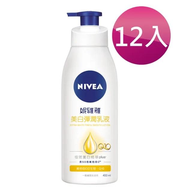 【NIVEA 妮維雅】美白彈潤乳液400ml(12入)