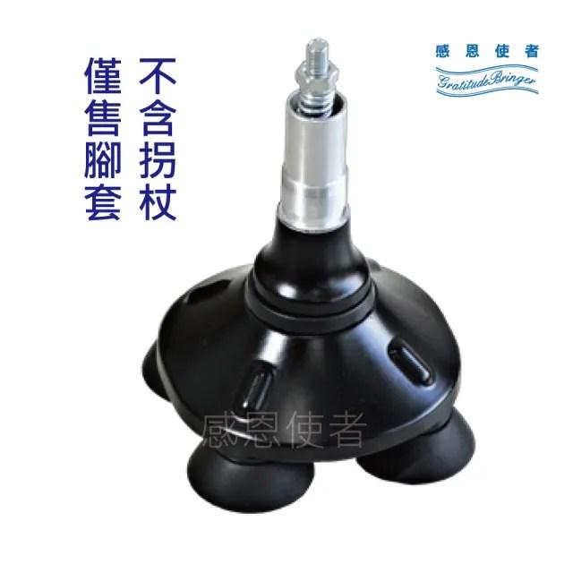 【感恩使者】橡膠腳套 螺旋式 ZHCN1924 1個入 四腳立式 不含拐杖(單手拐杖使用 螺旋式 可傾斜)