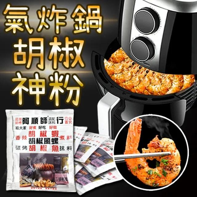 【Saikoyen】氣炸鍋爆紅阿順師胡椒粉6包入(胡椒蝦 烤肉醃製 調味粉 調味料)