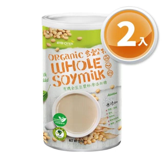 【OTER 歐特】有機全豆豆漿粉-零添加糖 2件特惠組(350g/罐)