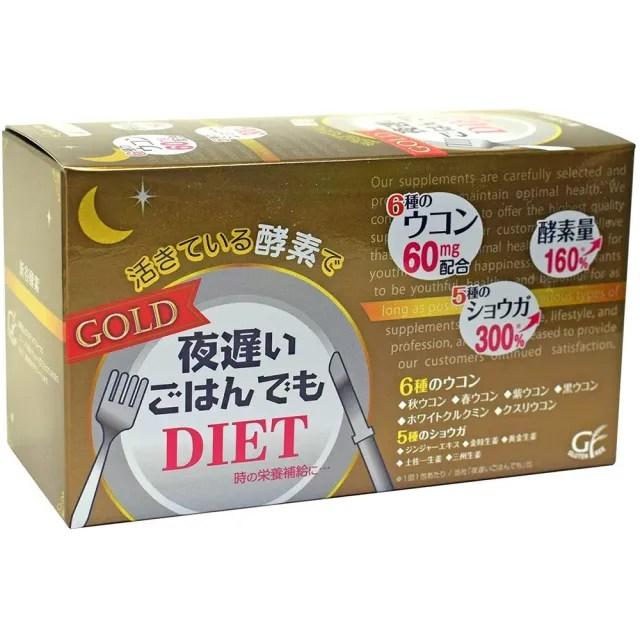 【新谷酵素】夜遲Night Diet熱控孅美酵素錠 王樣黃金版60mg x1盒(30包/盒)