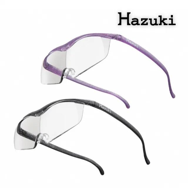 【Hazuki】雙入組大鏡片-日本葉月抗藍光放大鏡(1.85倍亮紫+1.32倍黑灰)