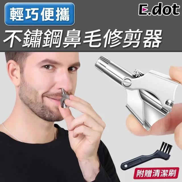 【E.dot】不鏽鋼鼻毛修剪器