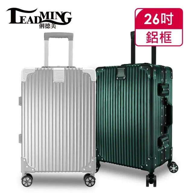 【Leadming】光之影者26吋PC拉絲防刮鋁框行李箱(6色任選)