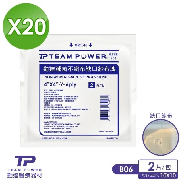 【勤達】醫療級滅菌款-Y型不織布缺口紗布-4X4-6p-2片/包共20包/袋-B06(不織布紗布)