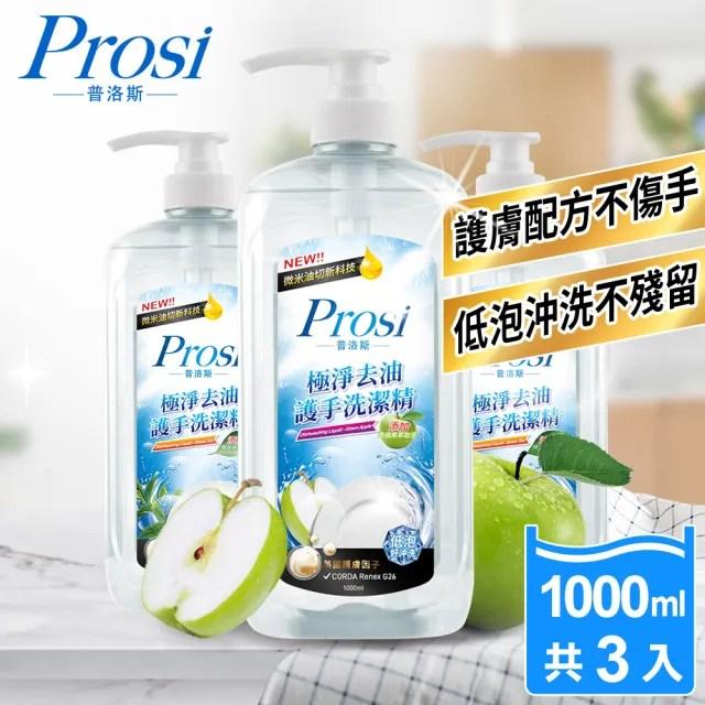 【Prosi 普洛斯】極淨去油護手洗潔精1000ml x3入(綠茶清香/青蘋果芬芳)