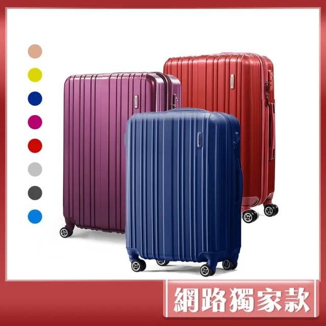 【AT美國旅行者】21吋Munich四輪硬殼TSA行李箱 多色可選(79B)