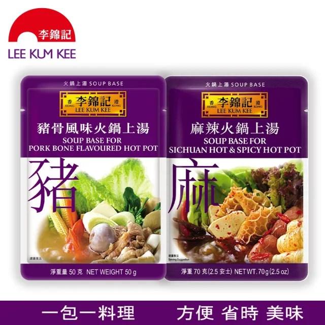 【李錦記】火鍋上湯系列 x3包(清雞/豬骨/麻辣口味/湯底/鍋底/快速/調理包)