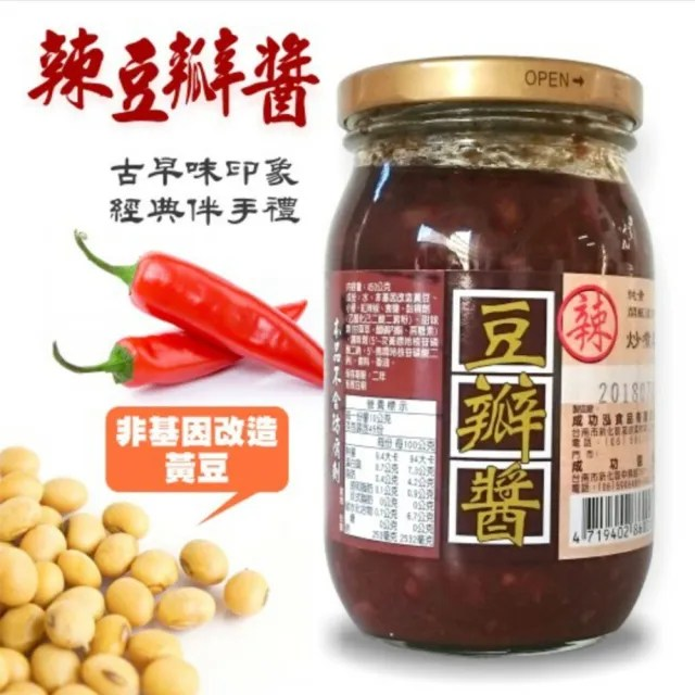 【成功醬油】辣豆瓣醬450g(純素 非基因改造黃豆 不含防腐劑)