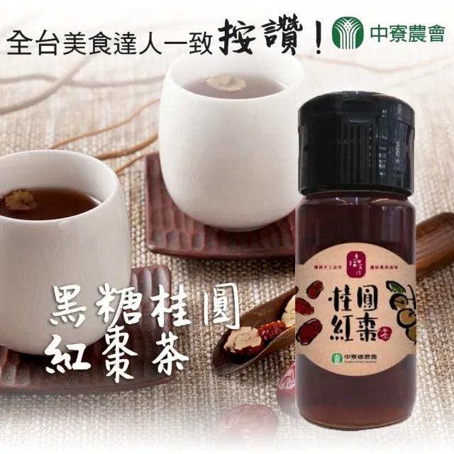 【中寮農會】黑糖桂圓紅棗茶-700g-瓶(2瓶一組)