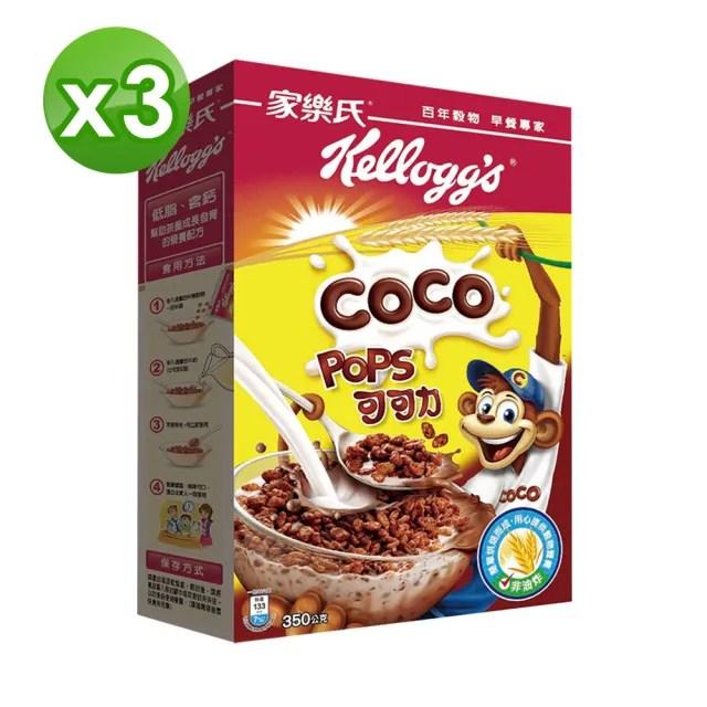 【家樂氏Kelloggs】可可力350gX3(早餐麥片/穀片)