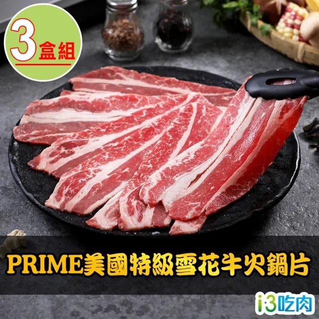 【愛上吃肉】PRIME美國特級雪花牛火鍋片3盒組(200g±10%/盒)
