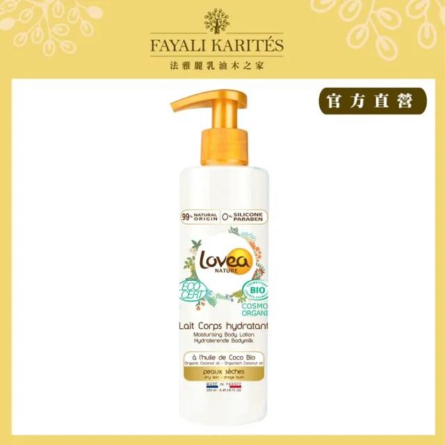 【leskarites 乳油木之家】Lovea椰子BiO保濕身體乳250ml(法國原裝進口/官方直營)