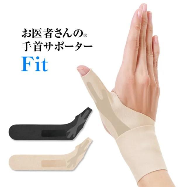 【ALPHAX】日本製 NEW醫護拇指/護腕固定帶 一入(拇指套 護腕套 護手腕)