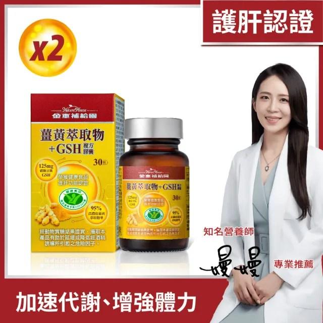 【金車補給園】薑黃萃取物+GSH複方膠囊30粒x2瓶(共60粒)