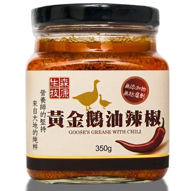 【森康生技】頂級手工鵝油辣椒醬(350g)