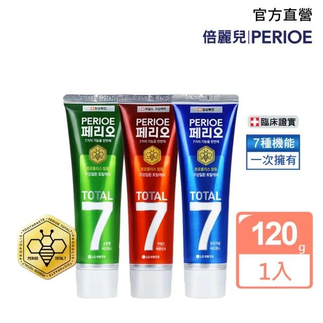【PERIOE 倍麗兒】PERIOE 7效蜂膠牙膏120g三款任選(經典藍/青檸紅/沁涼綠)