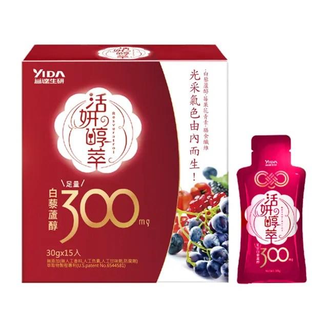 【YIDA】活妍醇萃盒15入(白藜蘆醇)