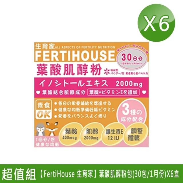 【FertiHouse 生育家】葉酸肌醇粉包-30包/1月份(X6盒)