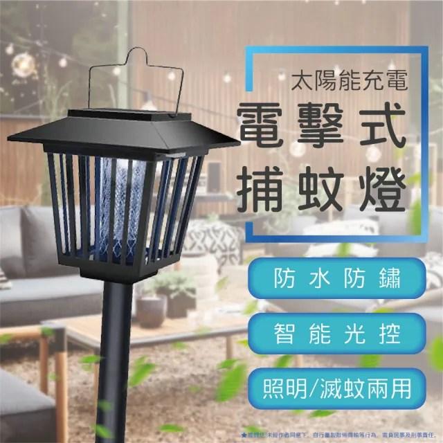 可掛可插地電擊式太陽能草坪燈(滅蚊燈 造景燈 戶外燈 LED電子滅蚊器 捕蚊器 驅蚊燈)