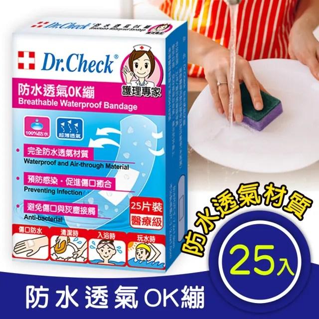 【Dr. Check Nursing Expert 護理專家】防水透氣OK繃25片-7.2X1.9 cm(密合防水透氣)
