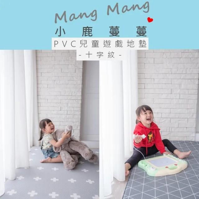 【Mang Mang 小鹿蔓蔓】兒童PVC遊戲地墊(4款可選)