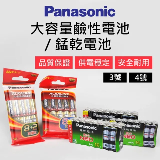 【Dodo house 嘟嘟屋】Panasonic電池-3.4號錳乾電池x2入(碳鋅電池 錳乾電池 大電流 紅鹼電池)