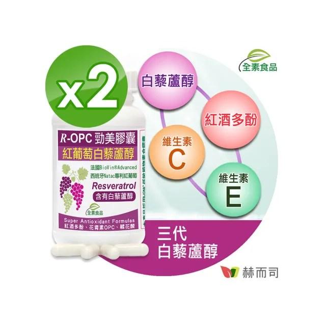 【赫而司】R-OPC二代勁美紅葡萄60顆*2罐含反式白藜蘆醇(添加維生素CE抗氧化養顏美容青春美麗全素食膠囊)