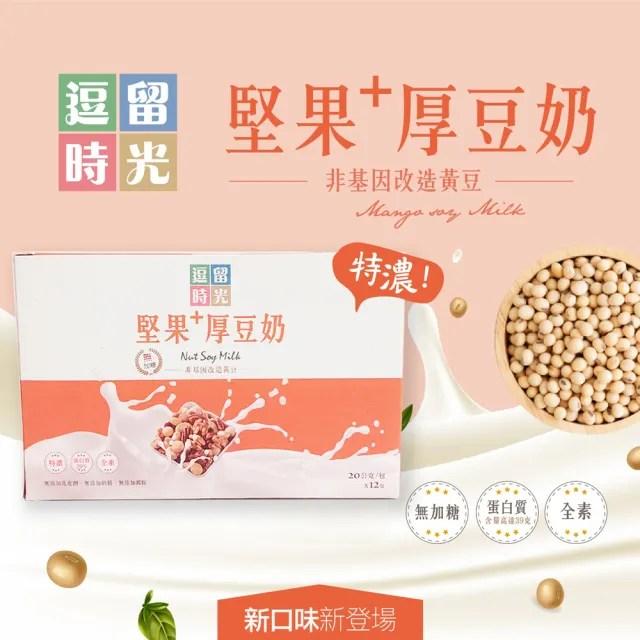 【逗留時光】堅果厚豆奶 非基改 植物奶(20gx6入/盒)
