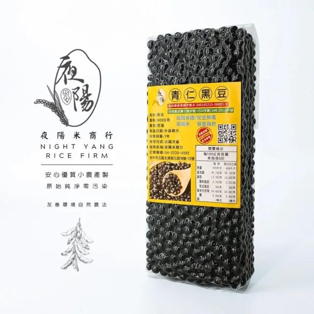 【夜陽米商行】青仁黑豆500gx1入(優質小農契作)