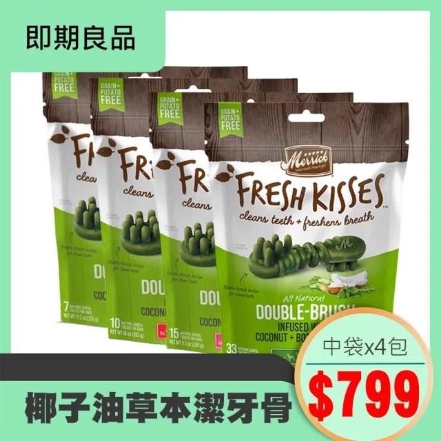【即期品】Merrick 麻立 清新之吻 潔牙骨-椰子油+草本精華-中袋*4包(效期至2021/12/1)