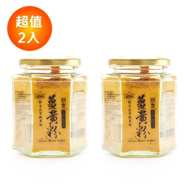 【觀自在】觀自在有機神農薑黃粉100g/2瓶(薑黃粉)