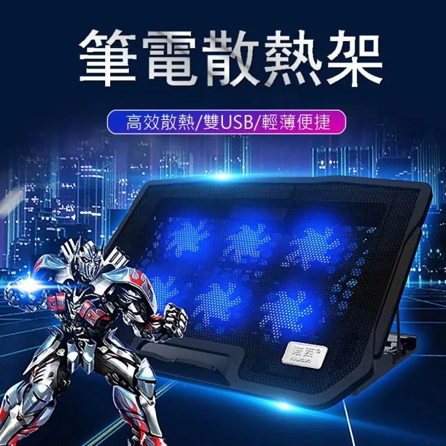 【諾西】H9 雙USB六風扇筆電散熱器/筆電支架