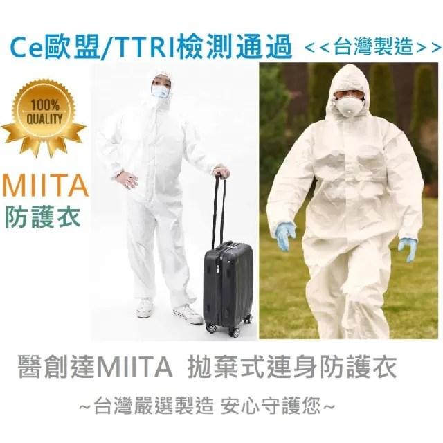 【醫創達MIITA】加厚CE MIITA防護衣-非醫療用(3件包 拋棄式連身防護衣 台灣製造)