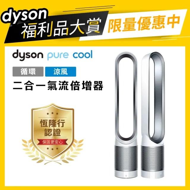 【dyson 戴森 限量福利品】dyson Pure Cool TP00 二合一空氣清淨機/風扇/循環扇(限時秒殺價)