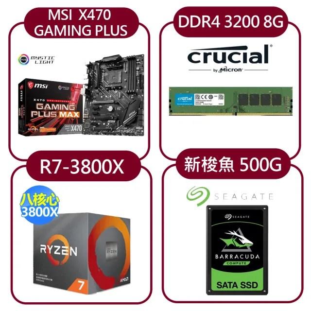 【AMD】R7-3800X +微星 MSI X470 GAMING PLUS MAX 主機板+美光 DDR4 3200 8G 記憶體+希捷 新梭魚 500G SSD